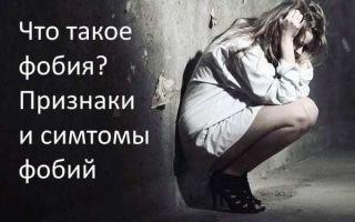 Фобии