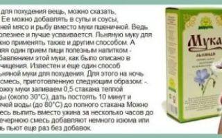 Отзывы о семенах льна для похудения