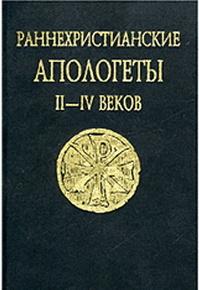 Апологеты и их раннехристианская деятельность