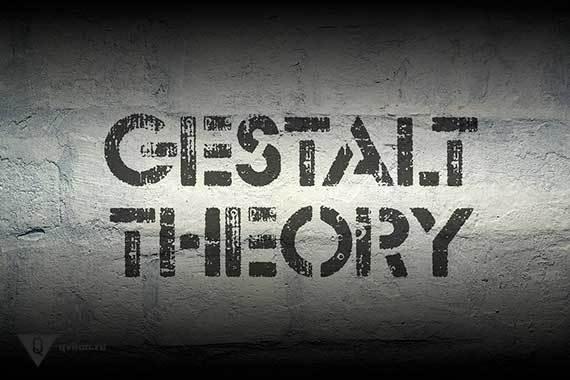 Кратко о гештальтпсихологии - что это такое, представители