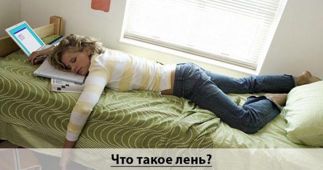 Как перебороть в себе лень и усталость
