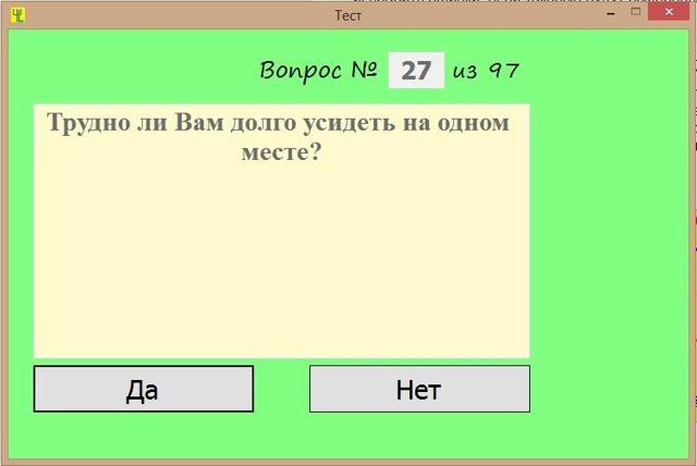 Тест на акцентуацию характера леонгарда шмишека