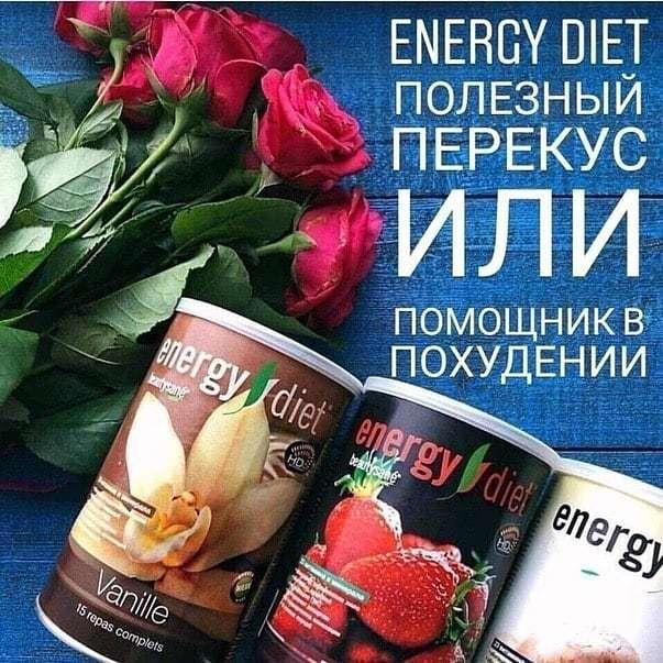 коктейли для похудения энерджи диет отзывы