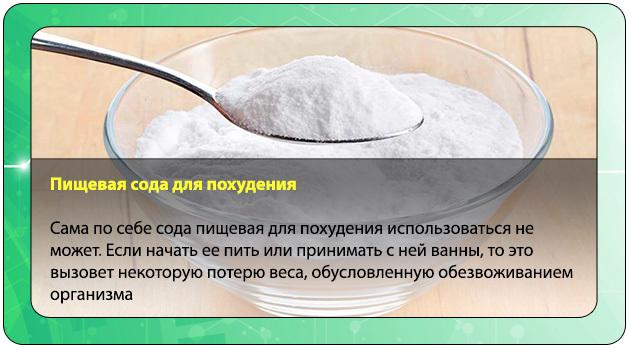 Свойство соды для похудения