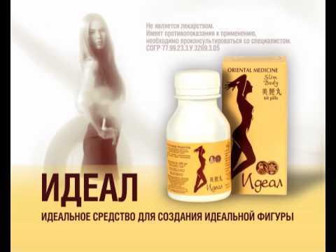 Идеал таблетки для похудения: Отзывы и инструкция по применению, цена на препарат для похудения