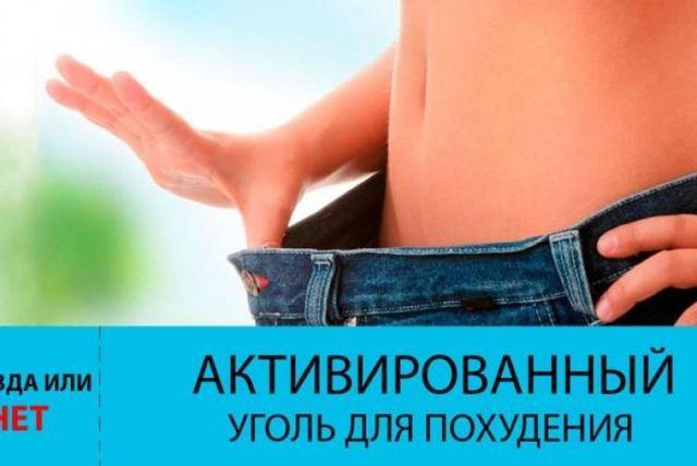 Активированный уголь для похудения: Как правильно принимать, отзывы