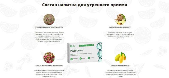 Редуслим: Польза и вред, побочные эффекты, отзывы на таблетки для похудения, все за и против
