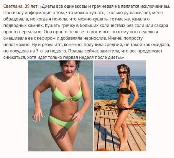 Гречневая диета правда что можно похудеть
