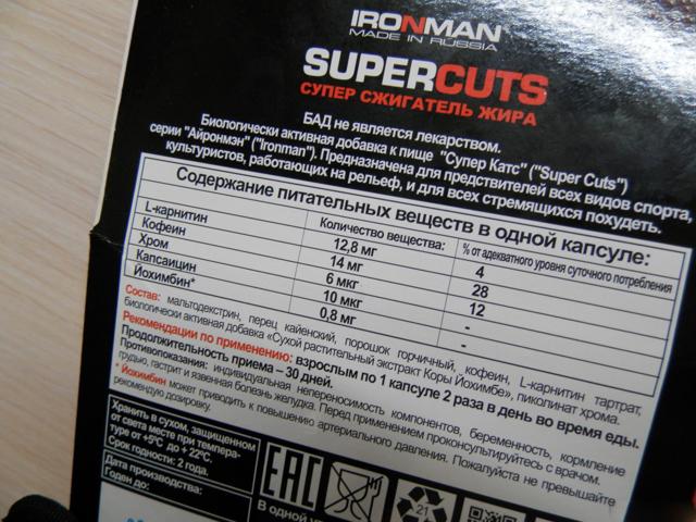 Супер сжигатель жира ironman super cuts – отзывы на жиросжигатель Супер Катс